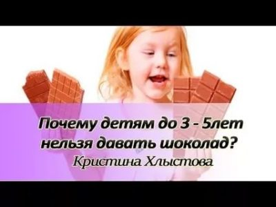 Можно ли шоколад детям до 3 лет