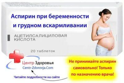 Можно ли принимать аспирин во время беременности