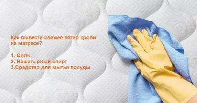 Как вывести пятно от месячных с матраса