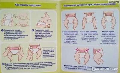 Как правильно менять подгузник