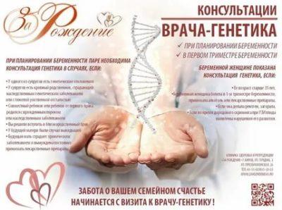 Для чего нужна консультация генетика при беременности