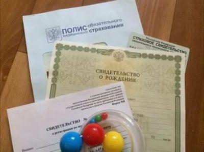 Какие документы нужны для регистрации рождения ребенка
