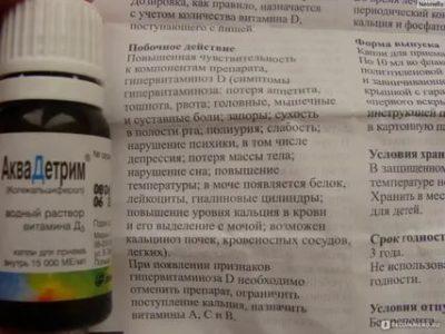 Сколько детям нужно пить витамин Д