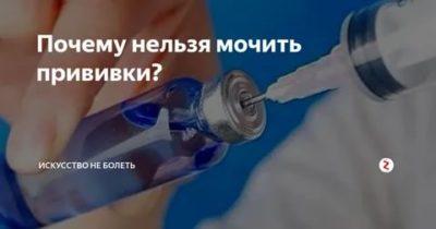 Почему нельзя мочить место прививки