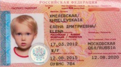 Как поменять загранпаспорт ребенку