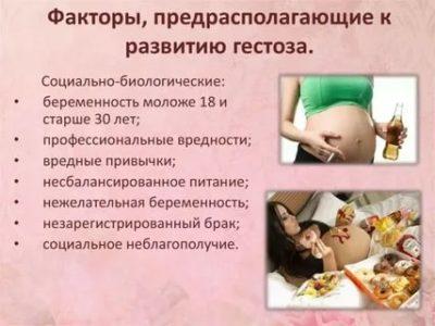Почему возникает токсикоз во время беременности