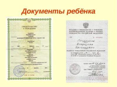 Нужно ли оформлять гражданство на ребенка