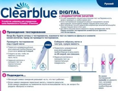 Как правильно делать тест на беременность Clearblue