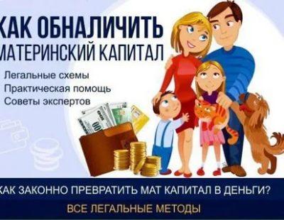 Как быстро переводят деньги по материнскому капиталу