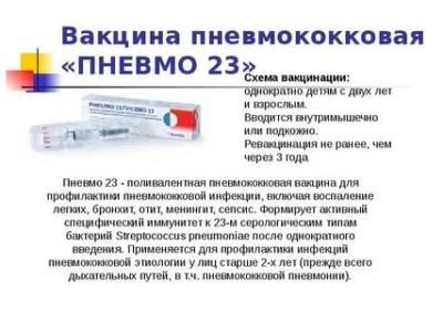 Куда делают прививку от пневмонии