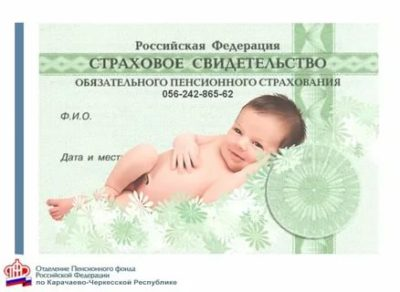 Как получить Снилс для новорожденного ребенка
