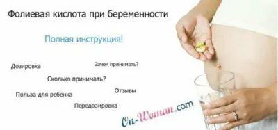 Сколько можно пить фолиевую кислоту при беременности