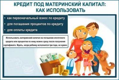 Можно ли использовать материнский капитал на погашение автокредита