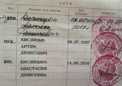 Для чего нужно вписывать ребенка в паспорт