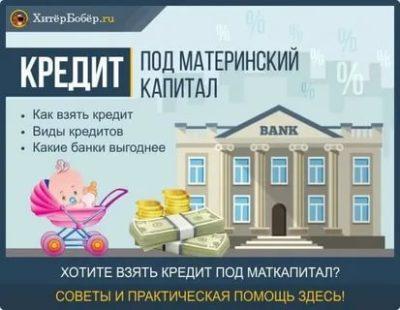 Можно ли взять в банке кредит под материнский капитал