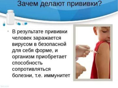 Для чего нужна прививка