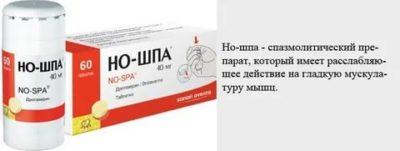 Можно ли принимать но шпу во время беременности