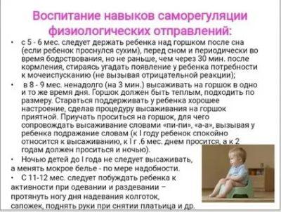 В каком возрасте ребенок начинает контролировать мочеиспускание