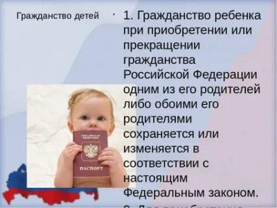 Как определить гражданство ребенка