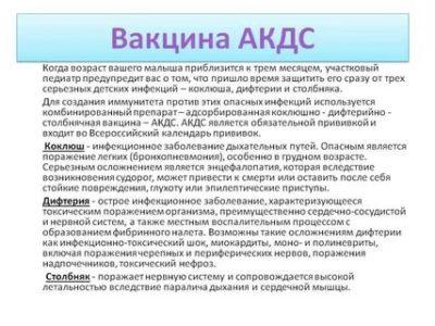 Что за прививка Акдс