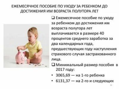Сколько пособие по уходу за ребенком