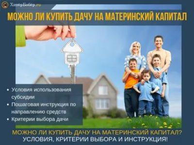 Можно ли использовать материнский капитал на покупку дачного участка