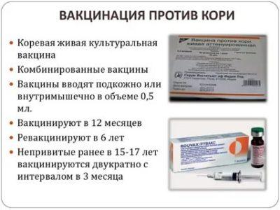 Что входит в состав прививки от кори