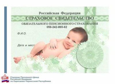 Где получают Снилс на новорожденного