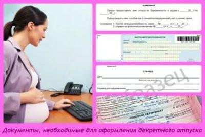 Какие документы нужны для оформления декретных