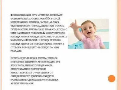 Когда у ребенка развивается слух