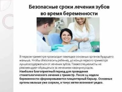 В каком триместре беременности можно лечить зубы