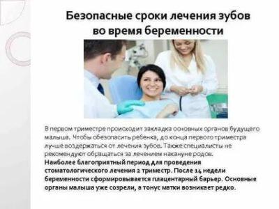 На каком сроке беременности можно удалить зуб