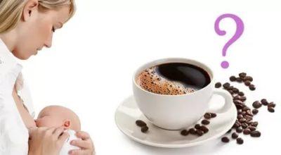 Можно ли пить кофе во время кормления грудью