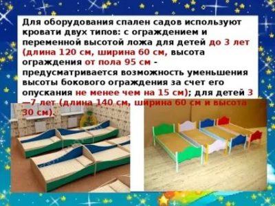 Какое расстояние между кроватями в детском саду