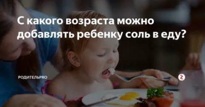 Когда можно давать ребенку сахар