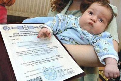 Кому положен маткапитал на первого ребенка