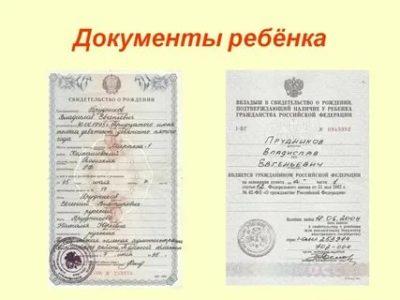 Какие документы нужны для получения гражданства ребенку 14 лет