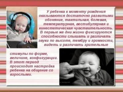 Когда малыш начинает слышать голос мамы