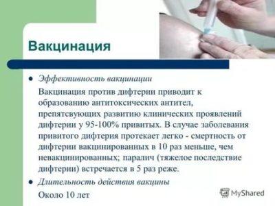 Какие симптомы после прививки от дифтерии