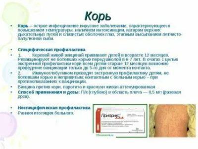 Можно ли заболеть корью после прививки от кори