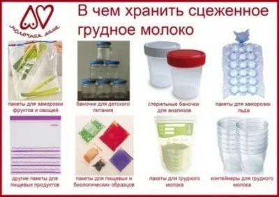 Как правильно хранить грудное молоко в пакетах