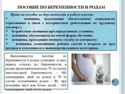 Кто выплачивает пособие по беременности