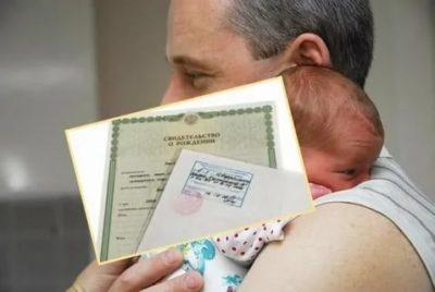 Где зарегистрировать новорожденного ребенка