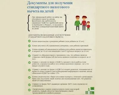 Можно ли получить вычет на ребенка в налоговой