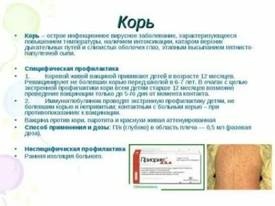 Можно ли заразиться корью если есть прививка