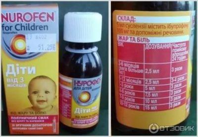 Как правильно давать нурофен ребенку