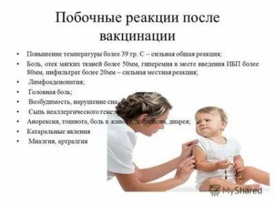 Какие побочные эффекты могут быть после прививки от дифтерии