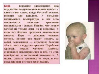 Как понять что у ребенка корь