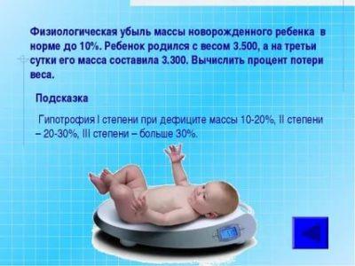 Какая норма потери веса у новорожденного