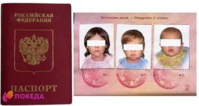 Можно ли вписать ребенка в загранпаспорт обоих родителей